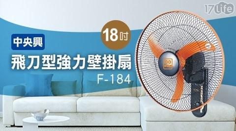 電風扇/壁掛扇