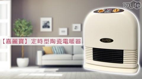 嘉麗寶/定時型/陶瓷/電暖器/ SN-869T