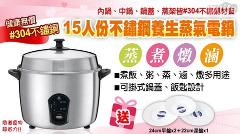 【日虹】15人份不鏽鋼養生蒸氣電鍋 RH-150S (送強化餐盤3件組