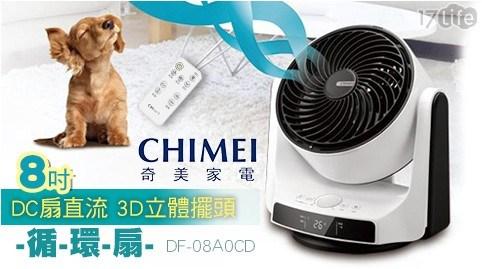【CHIMEI奇美】8吋DC扇直流3D立體擺頭循環扇 DF-08A0CD