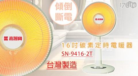 只要1,680元(含運)即可享有【嘉麗寶】原價2,590元16吋碳素定時電暖器(SN-9416-2T)只要1,680元(含運)即可享有【嘉麗寶】原價2,590元16吋碳素定時電暖器(SN-9416-2..