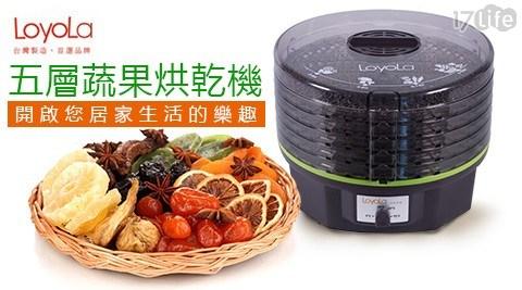 只要 1,880 元 (含運) 即可享有原價 3,290 元 【LoyoLa】5層蔬果烘乾機/乾果機 HL-1080S
