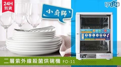 烘碗機/紫外線/殺菌/FO-11/殺菌烘碗機/微電腦烘碗機