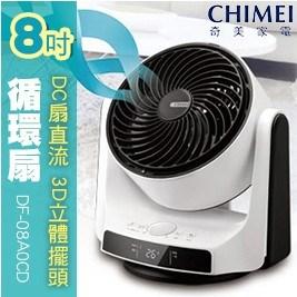 【24H】奇美8吋DC循環電風扇DF-08A0CD