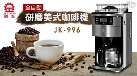 晶工牌-全自動研磨美式咖啡機