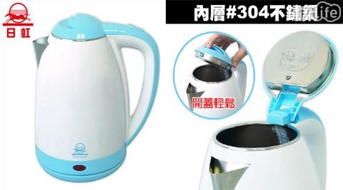 快煮壺/煮水/不鏽鋼/1.8L/防燙
