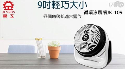 電風扇/循環扇/奇美/DC/3D擺頭/DC扇/電風/風扇