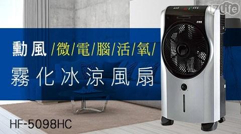 電風扇/涼風扇/水冷扇/微電腦/霧化/水冷器/風扇/水冷