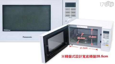 只要 5,680 元 (含運) 即可享有原價 8,990 元 【Panasonic國際牌】23L燒烤變頻微波爐 NN-GD37H