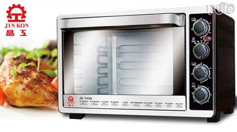 晶工牌-45L雙溫控不鏽鋼旋風烤箱