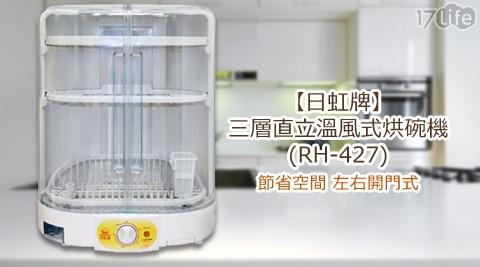 日虹牌/三層直立/溫風式/烘碗機/RH-427