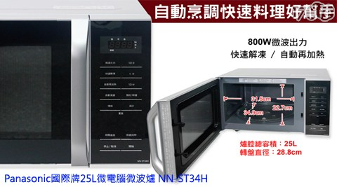 國際牌/微電腦/微波爐/國際/解凍/聲寶/惠而浦/NN-ST34H