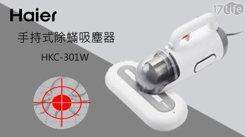 電鍋/電子鍋/AIWA/6人份多功能電子鍋/多功能電子鍋/RC6/愛華/手持式除蟎吸塵器/手持式除蟎/吸塵器