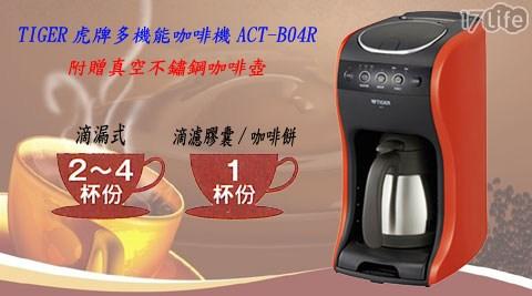 咖啡機/咖啡壺/不鏽鋼/咖啡/真空杯