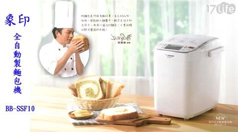 【ZOJIRUSHI 象印】全自動製麵包機 BB-SSF10 (加贈電