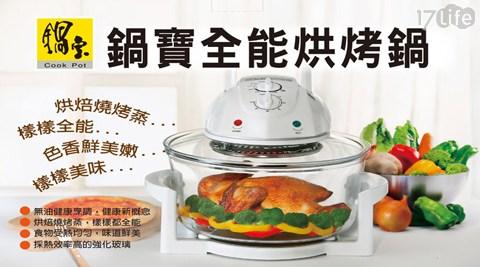 烘烤鍋/全雞/鍋寶