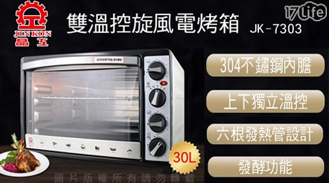 晶工牌-30L雙溫控不鏽鋼旋風烤箱