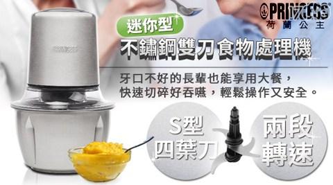 221050/荷蘭公主/食物處理機/不鏽鋼/雙刀食物處理機