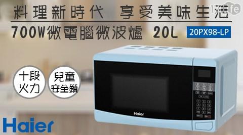 微波爐/烤箱/電烤箱/微波/加熱/燒烤