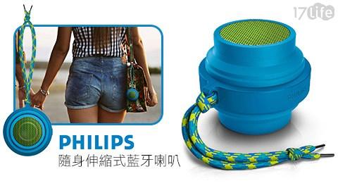 PHILIPS飛利浦/隨身/伸縮式/藍牙喇叭/ BT2000A
