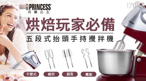 【PRINCESS荷蘭公主】3L不鏽鋼盆五段速抬頭/手持攪拌機 221
