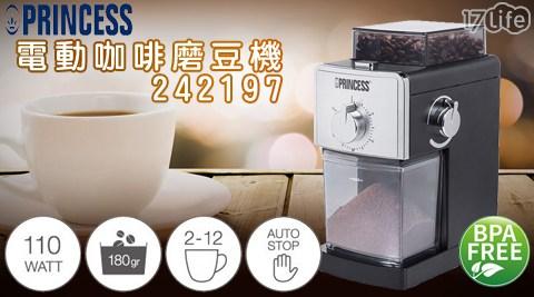 【PRINCESS荷蘭公主】17段電動咖啡磨豆機 242197