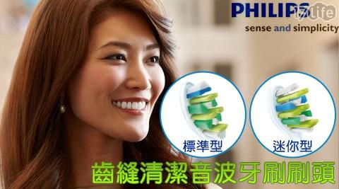 【PHILIPS飛利浦】齒縫清潔刷頭(一盒3支入) 標準型HX9003