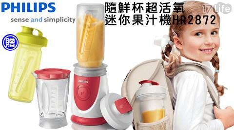飛利浦-隨鮮杯超活氧迷你果汁機