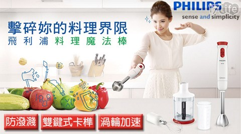 飛利浦/攪拌棒/電動攪拌/打蛋器/調理機/調理棒/魔法棒/攪拌器/手持/食物調理