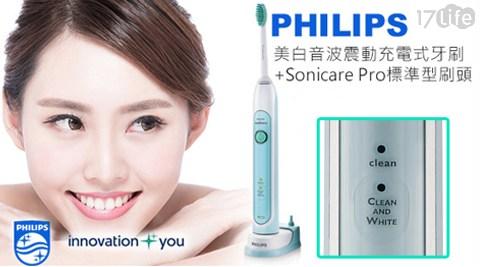 PHILIPS/飛利浦/震動充電式/牙刷/標準型/刷頭/電動牙刷