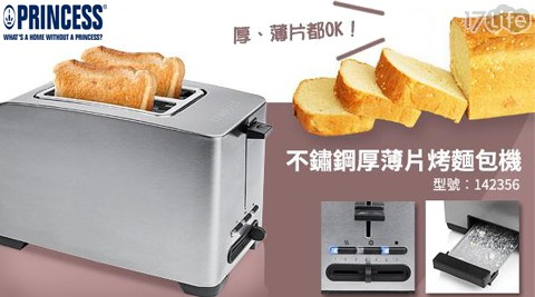【Princess荷蘭公主】不鏽鋼厚薄片烤麵包機 142356