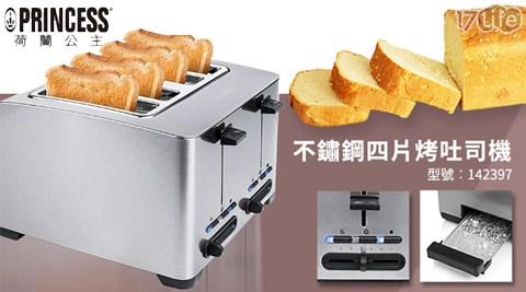 烤箱/烤吐司/荷蘭公主/不鏽鋼/麵包機/麵包/烤土司/吐司/烤/四片土司機