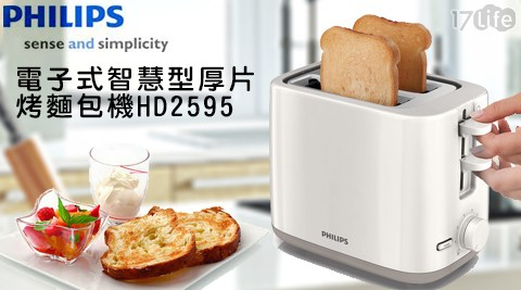 只要 730 元 (含運) 即可享有原價 1,080 元 【PHILIPS飛利浦】電子式智慧型厚片烤麵包機HD2595