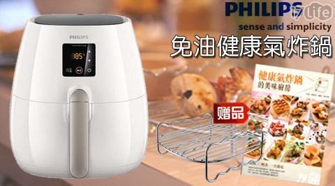 【PHILIPS飛利浦】/免油/健康/氣炸鍋/HD9230W