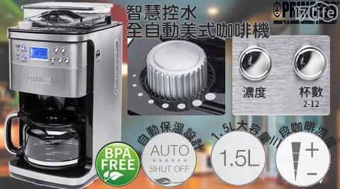 【PRINCESS荷蘭公主】智慧控水全自動美式咖啡機 249406