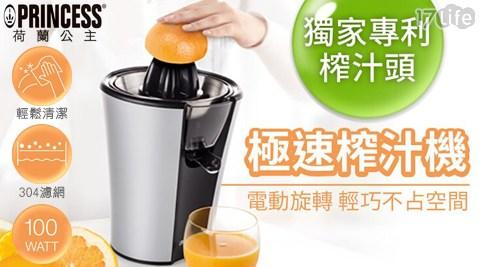 果汁機/榨汁機