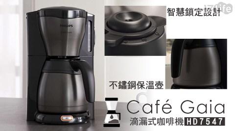 咖啡機/咖啡/研磨/美式/東元/飛利浦/不鏽鋼/保溫/保溫壺/咖啡壺/咖啡杯