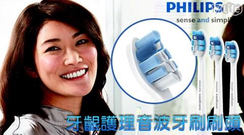 平均最低只要 684 元起 (含運) 即可享有(A)【PHILIPS飛利浦】牙齦護理刷頭標準型(一盒3支入)HX9033 1盒/組(B)【PHILIPS飛利浦】牙齦護理刷頭標準型(一盒3支入)HX9033 2盒/組(C)【PHILIPS飛利浦】牙齦護理刷頭標準型(一盒3支入)HX9033 3盒/組