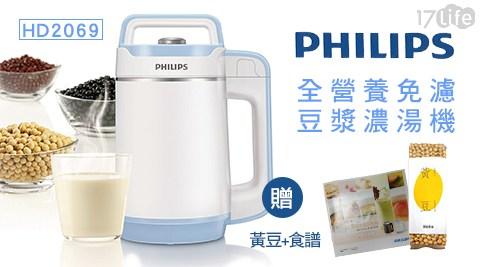 PHILIPS飛利浦/全營養/免濾/豆漿濃湯機/HD2069