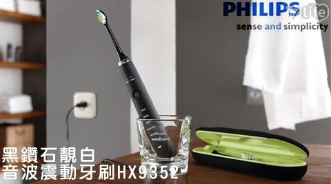 【PHILIPS飛利浦】黑鑽石靚白音波震動牙刷HX9352