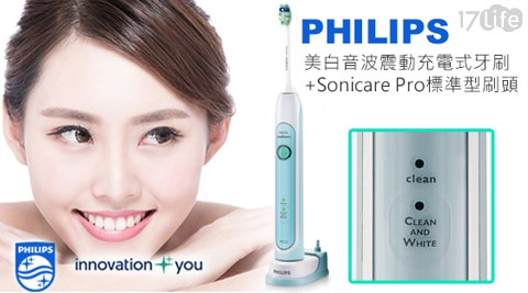 【PHILIPS飛利浦】美白音波震動充電式牙刷 HX6711+Soni
