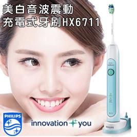 飛利浦-充電式牙刷 HX6711