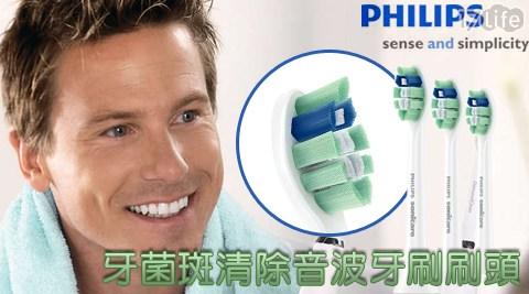 PHILIPS飛利浦牙菌斑清除刷頭標準型
