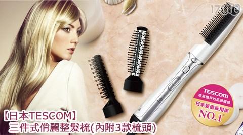 【日本TESCOM】三件式俏麗整髮梳 ACC10TW(內附3款梳頭)