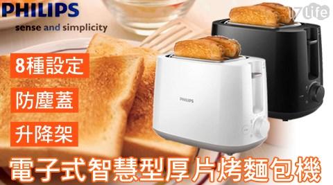 烤麵包/烤箱/麵包機/吐司/土司機/麵包/烤土司