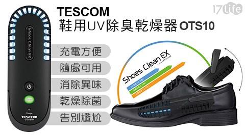 只要2,990元(含運)即可享有【TESCOM達仕康】原價3,590元鞋用UV除臭乾燥器OTS10。