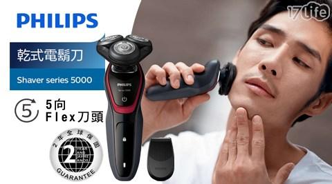 飛利浦/刮鬍刀/S5130/水洗/PHILIPS/可水洗/MultiPrecision
