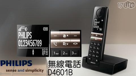電話/室內電話/飛利浦/無線電話