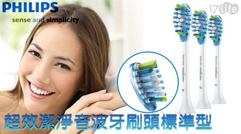 飛利浦超效潔淨音波牙刷頭標準型