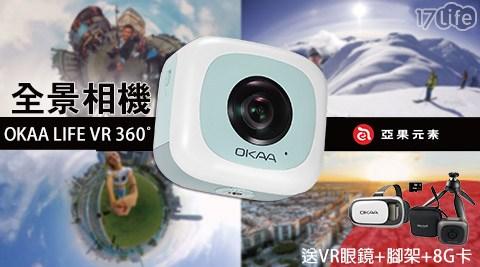 OKAA LIFE VR /360° 全景/相機